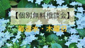 【個別相談会】開催します!毎週水・木曜日にて!